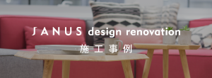 JANUS design renovation 施工事例
